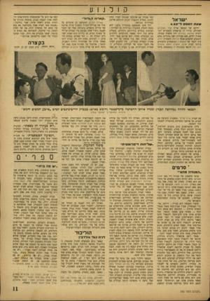 העולם הזה - גליון 755 - 15 באפריל 1952 - עמוד 11   קולנוע ישר אל שפתהאפסד ־ 4 :5 5 ידיהם של הבמאי אריה (יעיר האהלים) לאהולה, עוזרו דן בן־אמוץ והמסריט יוני־לוביץ (חתונה בעיירה) היו מלאות עבודה. עשרה ילדים, שש