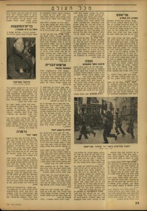 העולם הזה - גליון 755 - 15 באפריל 1952 - עמוד 12   מכל טריאסט תמרון. ר ק תמרון כשראו החיילים הניו־זילנדיים הראשונים מרחוק את טריאסט היפהפיה, לא היה להם זמן לשקוע בהירהורים אסתטיים. הם נחפזו מאד — כי מן הצד השני