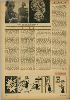 העולם הזה - גליון 755 - 15 באפריל 1952 - עמוד 13   ת י nט ר1 1 40 פק מ א כז ב בתיאטרון בובות מגיבים גיבורי המחזה בתנועות מכניות כאשר מנהל התיאטרון מושך בחוטים, משמיעים קולות הבוקעים מג״ רונות לא להם, שבעליהם