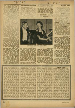 העולם הזה - גליון 755 - 15 באפריל 1952 - עמוד 15   ח jש י 0 מג מו תספ רו תיו ת חברת הפרסומים הפילוסופיים בניו־יורק עומדת להוציא כרך מאמרים חדש, מתורגם מעברית. המחבר: דוד כן־גוריון. המאמרים: מבחר נאומים שנישאו