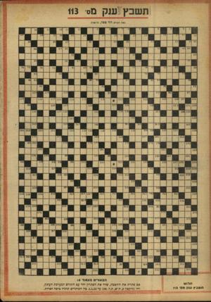 העולם הזה - גליון 755 - 15 באפריל 1952 - עמוד 16   ת לו ש תשבץ שנק מ ס113 , הב אור׳ ב ע מו ד 15 אם פתרת את התשכץ, שלח את הפתרון יחד עם התלוש למערכת העתון, דה׳ גליר!ם ון ,8ת״א, ת.ד 136 .עד .1.5.52 כין הפותרים