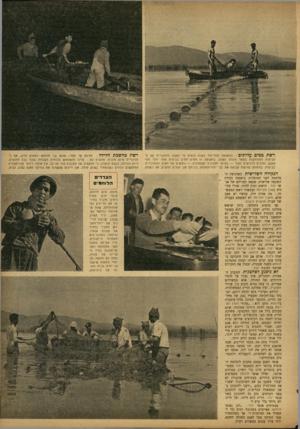 העולם הזה - גליון 755 - 15 באפריל 1952 - עמוד 5   רשת במים עליונים: בתקופה מסויימת בשנה גואים מי האגם, מתחברים עם מי הביצות המנותקות בשאר טונות השנה. בתקופה זו חמים המים בביצות אלה יותר ממי האגם, והדגים