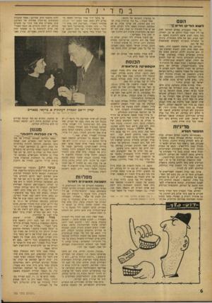 העולם הזה - גליון 755 - 15 באפריל 1952 - עמוד 6   העם ל שו א הוריקו ה די ם:׳!: כל בעלי המכוניות בערים החליטו לחוג את ליל הסדר בבתי זולתם. או כך, לפחות׳ היה נדמה לאדם שיצא לרחובות בשעה 11 לפני חצות, ראה את אלפי