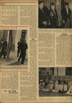 העולם הזה - גליון 755 - 15 באפריל 1952 - עמוד 8   קפיצת שיניים. בהגיע הנצי׳ב העליון הצר 9תי החדש, ז׳אן דה־הוטקלוק (קיצוני מימין) לסוניסיה בחודש ינואר, נערך מכס חגיגי למסירת כתב האמנתו לביי. לעומת בנו הבכור של