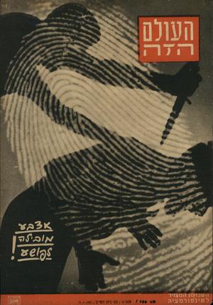 העולם הזה - גליון 756 - 24 באפריל 1952