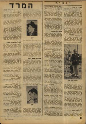 העולם הזה - גליון 757 - 29 באפריל 1952 - עמוד 10   המרד ארבעה חודשים עברו מאז נסתיימה שביתת הימאים שארכה 40 יום, עלתה למדינה מאות אלפי לירות בנזיקיס, חיבלה בהתפתחות הימאות העברית במידה שגם היום אי אפשר עוד