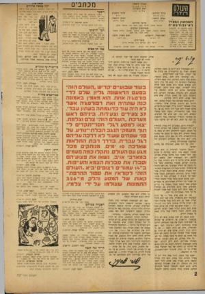 העולם הזה - גליון 757 - 29 באפריל 1952 - עמוד 2   ניתן אות הקומנד בנוער. שביתת הימאים היתד, סימפטום.