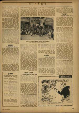 העולם הזה - גליון 758 - 8 במאי 1952 - עמוד 10   (סוף מעמוד )7 זומנים ורכשה את רבע המניות של לודזיה ב־ 200 אלף ל״י. חברת כותנה לא תצטרך לחפש לקוחות לחוטים. לודזיה תהיה הקבלן הראשי והחברה הכלכלית הלונדונית