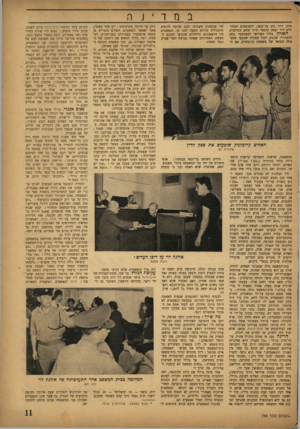 העולם הזה - גליון 758 - 8 במאי 1952 - עמוד 11   ב nד י jה חוזה ד״ר נתן בר־זכאי, והשופטים המחוזיים ד״ר יצחק קיסטר וד״ר יצחק זונדלביץ. הפגיון. בליל השלישי לספטמבר 1951 התעוררו שכנים לקול צעקות שבקעו ממטבחה