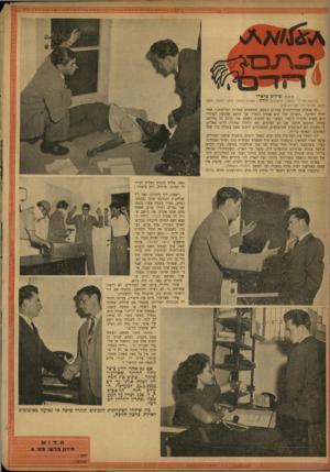 העולם הזה - גליון 758 - 8 במאי 1952 - עמוד 16   ^^^l׳ararararara1BfBrajBjgnsga3rBrerarajB₪a1B1afHr5rejHrarBJsrararajHraraEja115],BffHrara1?jB^j^arg<7 מאת פיליפ טיארי מבוצע ננל־ידי שחקני תיאטרון זי ר ה: אמנון