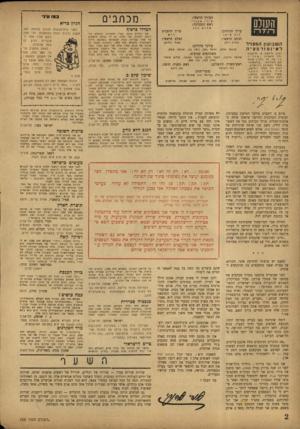 העולם הזה - גליון 758 - 8 במאי 1952 - עמוד 2   העולם ה שבו עון ה מצויר ל אינ פו ר מ צי ה רחוב נליקסון , 8תל־אביב (ליד תיאטרון ״ אחל ״ ) ת.ד . 136 .טל( .זמני) 66785 מען למברקים :״עולמפרם״ משרי המערכת