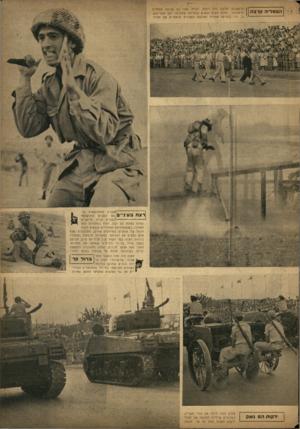 העולם הזה - גליון 758 - 8 במאי 1952 - עמוד 5 | אחר כך הגיעה הפמליה הרשמית: ממלא מיקום הנשיא (בחליפה שחורה) יוסף שפרינצק, בי. ג׳י.