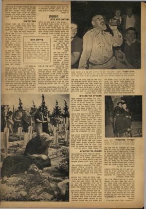 העולם הזה - גליון 758 - 8 במאי 1952 - עמוד 7   לנה הורן, הכוכב המובטח, חלתה (ראה מוסיקה) ולא הופיעה, המחירים המפולפלים למשקאות 9.300ל״י לבקבוק יין פורט( ,תוצרת הארץ). המשק שריפה ללא דלק הדרךהש ני ה: האלוף