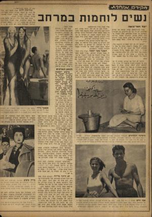 העולם הזה - גליון 758 - 8 במאי 1952 - עמוד 8   נשים לוח מות במרחב ״צוד ;חסר־־בושה בסני בית־המשפט עמדה קבוצה של גברים גאוותנים. הם היו בני כת התיקנים, כת השומרת בקפדנות על מצוות האיסלאם. אחת המצוות פוסלת