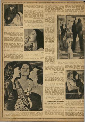 העולם הזה - גליון 758 - 8 במאי 1952 - עמוד 9   הצלחה עצומה. מכל חלקי הארץ הגיעו הנשים לקהיר והתאספו בארמון הגברת שעראווי, ברחוכ קאסר אל גיל ( ,2מול המוזיאון וליד חדר התה המפורסם של גרופי). מאות נשים הפגינו