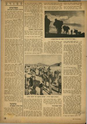 העולם הזה - גליון 759 - 15 במאי 1952 - עמוד 11 | באפלולית המתגברת, להזהיר את הרגליים מפני האבנים המחודדות והבורות הפתאומיים. אנו מגיעים לאוכף, בין שני הרים. רוח עזה נושבת — רוח קרה המייבשת את הזיעה וחודרת