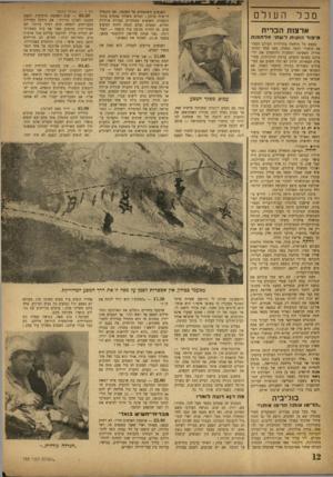 העולם הזה - גליון 759 - 15 במאי 1952 - עמוד 12 | מכל האנשים משתטחים על האדמה. ואז מתפתח דו־שיח מרתק: הטייס משליך פתקים בתוך קופסות, האנשים מסתדרים בצורת אותיות ומלים. המטוס נעלם לכמה דקות ומופיע שוב. מן החלון