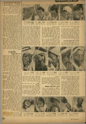 העולם הזה - גליון 759 - 15 במאי 1952 - עמוד 13 | מכל דן נא2צ, נפצע ביום הששי למסע, הוצא במטוס רק כעבור יום וחצי. אמיתי צור, גזבר משמר הנגב, השתתף במסע על חשבון חופשתו הוא יחנה על מישור, קילומטר וחצי מזרחה,