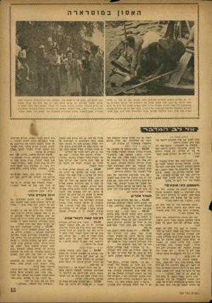 העולם הזה - גליון 759 - 15 במאי 1952 - עמוד 15 | יחד עם עשרות כבאים. שוטרים ואזרחים חיפש העגלון זאב כץ אחר בן אחותו יצחק נודגלר בן ה־ . 13 אחר שלוש שעות של חיפושים במי הביצה הסמיכים של המוסרארה ליד גשי רמת־גן