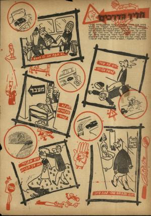 העולם הזה - גליון 759 - 15 במאי 1952 - עמוד 16 | 1ועה כמי3צע>?מיוחד במינו: בימים ?!איש המעכיר את זעמוסי האבירות מחדרו א*ית\ 1ז*ר השבוע פותח דוש כמיבצע והפוך: בחירתו שד״חזיר ך.רת3יפ,״ האיש המעכיר את נימוסי