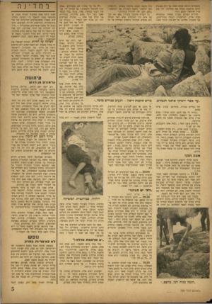 העולם הזה - גליון 759 - 15 במאי 1952 - עמוד 5 | מתפזרים זורחת שמש חמה, אך רוח צפונית חזקה מרעננת מקלה את ההליכה. זהו מוג אויר אידיאלי למסע רגלי. חוליית המקלע נעצרה מאחור ומתקהלת סביב אריק, המושבניק הגבוה