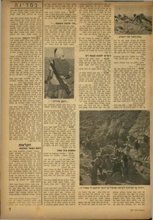 העולם הזה - גליון 759 - 15 במאי 1952 - עמוד 7 | ״עמוס משגר שני רוכאים...״ הגחלים הם מפזרים שכבה דקה של חול ועליה הם פורשים את השמיכות. זהו מנהג ישן של הולכי מדבר המגן עליהם מפני הקור האיום של שעות הבוקר