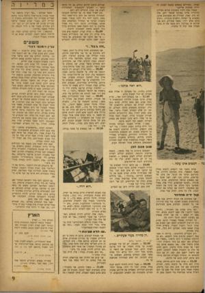 העולם הזה - גליון 759 - 15 במאי 1952 - עמוד 9 | שבילים נראים חלקים ונוחים. אך זהו מראה בלבד — האבנים הקטנטנות והמחודדות לשות את כפות הרגליים ללא רחם. מזג האויר ממש קר. אך ההליכה הקצובה והמהירה מזרימה את הדם