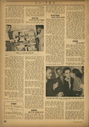 העולם הזה - גליון 760 - 22 במאי 1952 - עמוד 11 | שמפנייה, חשבה זאת לבדיחה זולה. כי היא שכחה לחלוטין את מנית בנייני ה אומ ה שקנתה חמישה ימים לפני כן ברחוב, ושגרמה לה צרות כיוון שלא היה לה מספיק כסף אתה. תגובתה