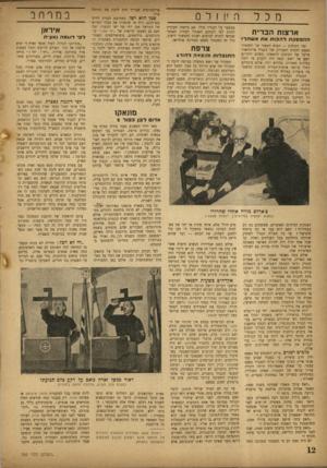 העולם הזה - גליון 760 - 22 במאי 1952 - עמוד 12 | מכל ארצ 1ו 1הבריח ההפסקת ל הכו ת את אשחר? שני הסוסים — הסוס האפור של הסנטור טאפט והסוס המבריק של הגנרל אייזנהאור סיימו את הסיבוב הראשון, כשהם דוהרים ראש אל