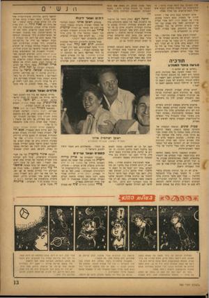 העולם הזה - גליון 760 - 22 במאי 1952 - עמוד 13 | שות ראשונה זאת היתה קצרה ביותר: הקומוניסטים׳מנו למעלה משלוש רבבות איש ואילו הפאן־איראנים מנו פחות מאלף. אולם למערכה נכנס גורם אחר ; יחידות חזקות של משטרה וצבא