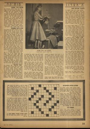 העולם הזה - גליון 760 - 22 במאי 1952 - עמוד 14 | מוסיקה תיץ 1ט ר 1 1 מלבד ודדי. חמות ל בוג ד. תהילת וצח בקולנוע מצליח לרוב הסרט הראשון מתוך סידרה. הבאים אחריו נראים דרך כלל מיותרים וחסרי טעם. סדרת מחזית