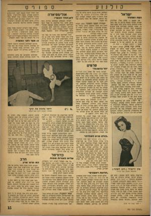 העולם הזה - גליון 760 - 22 במאי 1952 - עמוד 15 | ק 1ל ישר אל הבה ה מהלל אין מקצוע — מלבד, אולי, המדיניות, שמידת הבלוף והנפוח מרובה בו כמו בתעשיית הסרטים, ביהוד בולט הדבר בענף הממכר. מפיצי הסרטים ומציגיהם אינם