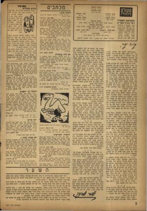 העולם הזה - גליון 760 - 22 במאי 1952 - עמוד 2 | מכתבים העורך הראשי: אורי אבנר׳ ראש המערכת: שלום כה ן עורך התבנית עורך הכיתוב: דו ב דו ש איתן הצלם הראשי: הכתב הראשי: ה ש בו עון ה מ צוי ר לאינפורמציה רחוב