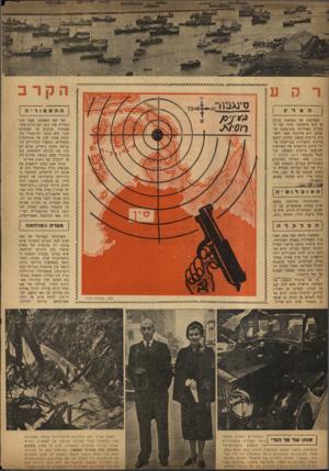 העולם הזה - גליון 760 - 22 במאי 1952 - עמוד 4 | sg׳£T3 הקרב הפדרציה של מאלאיה גדולה פי שש מישראל, מונה לפי הספירה האחרונה 678י 4.902 תושבים. היא מורכבת משני יישובים בריטים (פנאנג ומלגד ).ותשע מדינות הקשורות
