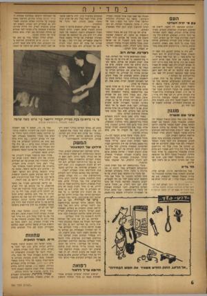 העולם הזה - גליון 760 - 22 במאי 1952 - עמוד 6 | ה עם עס מי היה:הצדק* המונים הצטופפו ליד השער, לראות את האישים (והאישות) המוזמנים נכנסים. בפנים שררה אוירה רצינית, כנאה לטכס הפתיחה של היכל תרבות. האנשים,