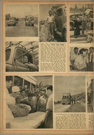 העולם הזה - גליון 760 - 22 במאי 1952 - עמוד 9 | v״rvw%*j הטנדר המצוחצח הטנדר בצד הדרך שחנה בצדו הימיי של כביש חיפה— ת״א, לא עורר חשד. איש מהנהגים שחלפו על פניו לא ניחש שמאחוריו מסתתרת מזימה אפלה של משטרת
