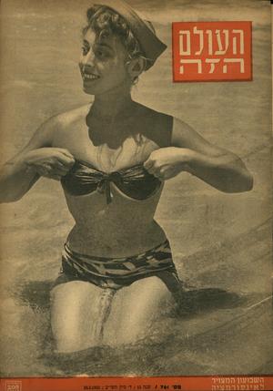 העולם הזה - גליון 761 - 28 במאי 1952