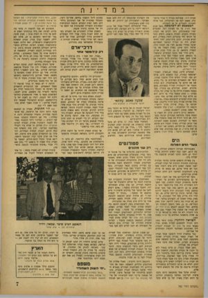 העולם הזה - גליון 762 - 5 ביוני 1952 - עמוד 7   ה ים בעדי הד המלוח כשנסתיימה שביתת הימאים הגדולה, ביו מה ה־ ,40י שבו כמה ימאים וותיקים בבית־יורדי ים, חיפה וחיכו לאניות שתגענה כדי לעלות בהן.