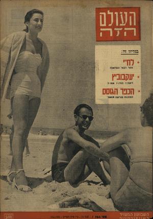 העולם הזה - גליון 764 - 12 ביוני 1952
