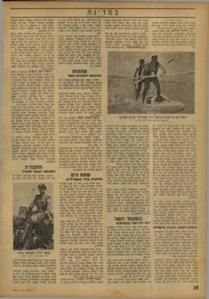 העולם הזה - גליון 764 - 12 ביוני 1952 - עמוד 10   בימי שביתת הימאים עשתה משטרת הנמל את הכל כרי למנוע בעד העיתונאים לבוא במגע עם השובתים, צפצפה אפילו על המלצת לשכת העיתונות הממשלתית.