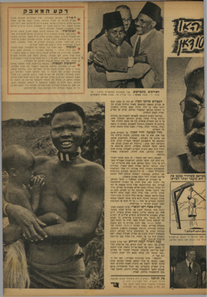 העולם הזה - גליון 764 - 12 ביוני 1952 - עמוד 9 | כי השולט בסודאן ובמעברי הנילוס, שולט על מצרים שדות העמק התחתון. … מנהיגיה נמנים על המתקדמים ביותר בסודאן, רוצים בעצמאות ויחסים טובים עם מצרים ואנגליה כאחת. …