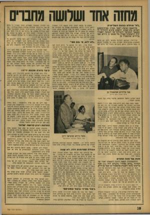 העולם הזה - גליון 765 - 26 ביוני 1952 - עמוד 10 | mnnאחו ושלושה m u ״לא״ מוחלט בפעם השלישי ת בהתאסף קבוצת יושבי.כפית״ בבית־משפט השלום כתר-אביב, הושמע סיכום התהליך ה משפטי הממושך והמרתק של הגניבה הספרותית