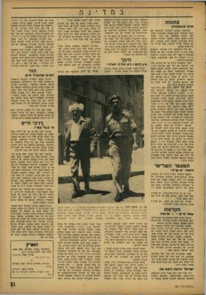 העולם הזה - גליון 765 - 26 ביוני 1952 - עמוד 11 | במדינה עת 111ת חרב באשק לון עתונאים הבאים למסיבת עתונאים עם דובר ממשלתי אינם מצפים לסנסציות. אולם לפני שבוע, במסיבה עם דובר משרד החוץ ראובן דפנה (לשעבר קונסול