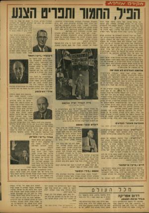 העולם הזה - גליון 765 - 26 ביוני 1952 - עמוד 12 | W W W VVVW V הפיר, התגוו ותפויט הצנע לפי בדיחה עתיקה, יצאו גרמני, צרפתי, אנגלי ויהודי לחקור את חיי הפילים באפריקה. כשחזרו, כתב הגרמני ספר בעל עשרה כרכים