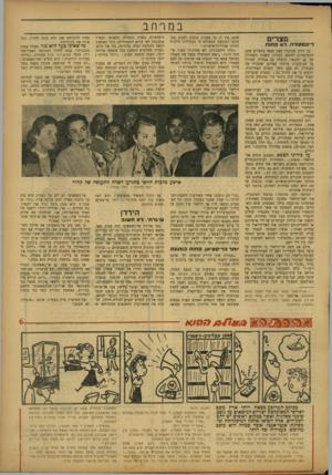 העולם הזה - גליון 765 - 26 ביוני 1952 - עמוד 13 | במרחב מצרים דיקטטורה, לא פחות מן היום שהוכרז מצב צבאי במצרים עקב התפרעויות הדמים בקהיר, בשבת השחורה של 26 לינואר, הוטלה גם צנזורה חמורה על העיתונות. עיתוני