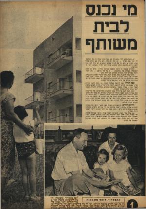 העולם הזה - גליון 765 - 26 ביוני 1952 - עמוד 3 | מי נכנס לבית מ שו תף לא מזמן פרסם זבר כתבה על אם אשר בתה עמדה על סף החתונה. רק דבר אחד הפריע — לא היה לה חדר. היא גרה עם הוריה בחדר אחד׳ חברה אף הוא גר עם
