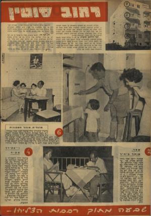 העולם הזה - גליון 765 - 26 ביוני 1952 - עמוד 4 | העלייה ההמונית לא השפיעה בראשיתה על מחסור השיכון — הערים הנטושות ושיכוני הסוכנות קלטו אותה פחות או יותר. אולם בתי הערבים התמלאו, קצב הבנייה של המוסרות היה אטי