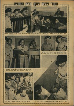 העולם הזה - גליון 765 - 26 ביוני 1952 - עמוד 7 | חשודי נצצת טקס בבית המשפט שופט השלום צבי וולדמן מקשיב לדכרי המשטרה -החשודים בהפלת הפצצה כבית השר מאחורי מחיצת הנאשמים (משמאל) חניכי קורס קצינים פנחס שירצקי