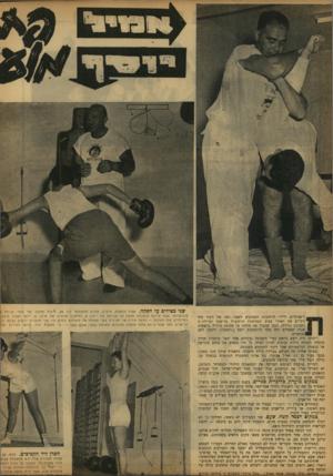 העולם הזה - גליון 765 - 26 ביוני 1952 - עמוד 8 | *^MBI 1111 ל־אביביים, דיירי הרחובות הסמוכים לשפת ימה של העיר עוד זוכרים את האזור סביב הצטלבות הרחובות פרישמן ובן־יהו, ה Bכשכונת נורדיה. הנער שהטיל את חיתתו על