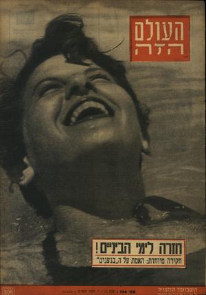 העולם הזה - גליון 766 - 30 ביוני 1952